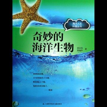 奇妙的海洋生物/海洋人文科普丛书