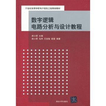 数字逻辑电路分析与设计教程