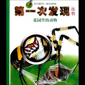 花园里的动物(精)/放大镜系列/第一次发现丛书