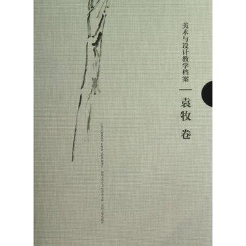 《美术与设计教学档案袁牧卷》()【简介|评价|摘要|】