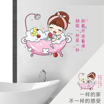 卡通可爱墙贴厨房卫生间浴室防水玻璃门客厅冰箱贴画创意贴纸自粘  中(洗澡)(中)
