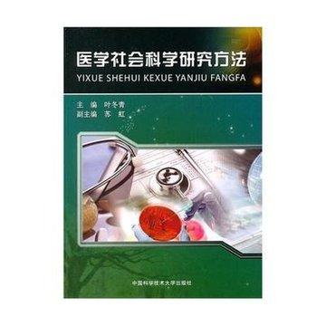 医学社会科学研究方法