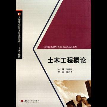 土木工程概论(土木工程类21世纪高等职业技术教育规划教材