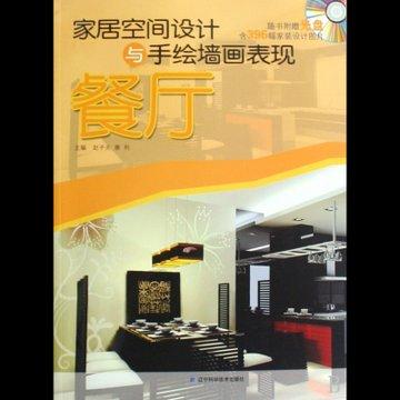 家居空间设计与手绘墙画表现(附光盘餐厅)