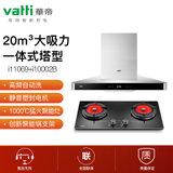 华帝(VATTI)20立方瞬吸自动洗 欧式油烟机触控式 油烟机 烟灶套餐  i11069+i10002B