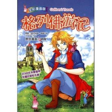 格列佛游记(全彩漫画版)