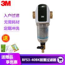 3M家用中央前置过滤器净水器 入户自来水(BFS3-40BK前置过滤器)