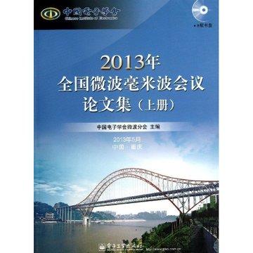 2013年全国微波毫米波会议论文集(上下册)