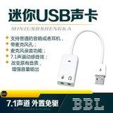 BBL笔记本台式机USB7.1声卡 外置外接独立带线声卡免驱支持win7