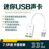 BBL筆記本臺式機USB7.1聲卡 外置外接獨立帶線聲卡免驅支持win7