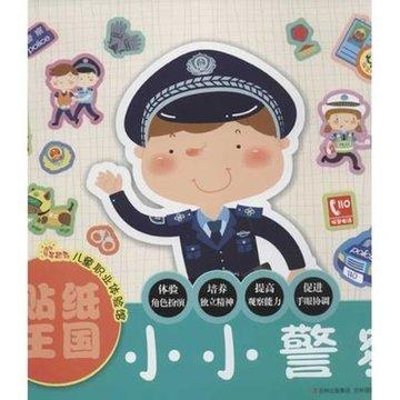 小小警察 儿童职业体验馆.贴纸王