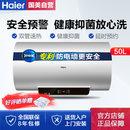 海尔(Haier) 电热水器 50升 健康抑菌 遥控 专利安全防电墙 一级能效 8年包修 EC5001-GC