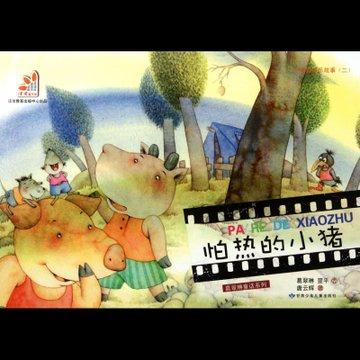 怕热的小猪(小动物快乐故事2)/葛翠琳童话系列