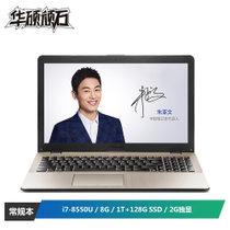 华硕顽石五代(ASUS)FL8000UF8550 15.6英寸笔记本电脑(i7-8550U 8G 1T+128GSSD MX130 2G独显)金色