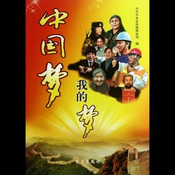 中国梦我的梦
