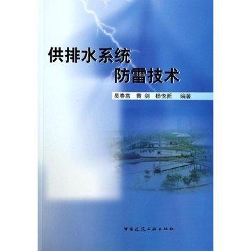 供排水系统防雷技术