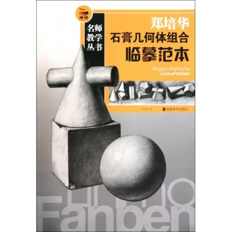 《郑培华石膏几何体组合临摹范本/名师教学丛书》图片