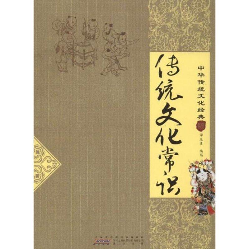 《中华传统文化经典.传统文化常识》图片()【简介