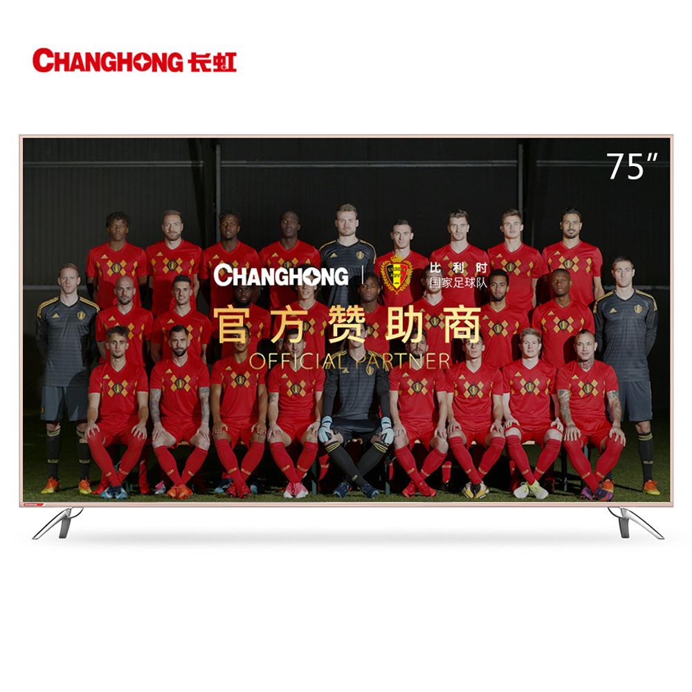 长虹(CHANGHONG)75D3P 75英寸 全金属轻薄4K超高清HDR智能语音平板LED液晶电视机(蔷薇金)6999元