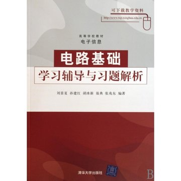 电路基础学习辅导与习题解析(高等学校教材·电子信息)