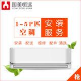 1—5P空调安装服务(1.5P定频空调安装)