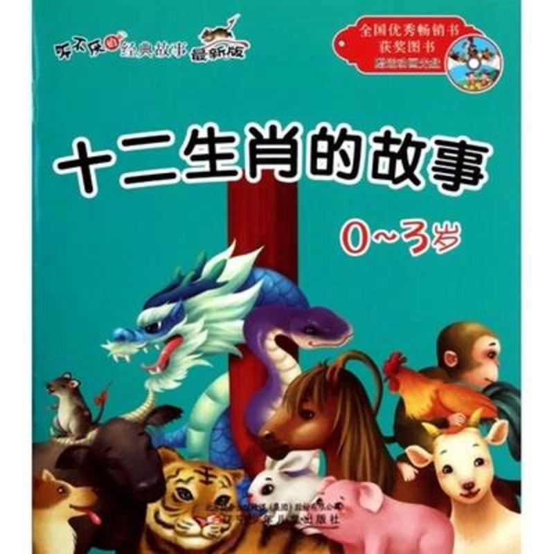 十二生肖的价格积木品牌【人参图片故事v价格】-娃娃彩盒包装图片