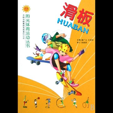 滑板/阳光体育运动丛书
