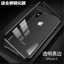 蘋果X手機殼磁吸金屬玻璃殼 iPhoneX保護套全包防摔男女款 蘋果x萬磁王個性創意后蓋(透明黑邊)
