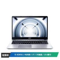 宏碁(acer)翼5 A515 15.6英寸轻薄笔记本电脑(i5-8265U 4G 1T机械 MX130-2G独显 win10 银 )