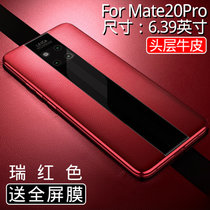 华为mate20pro手机壳mate20保护套mate20x软外壳硅胶超薄mata全包防摔新款mete潮牌个性创意(mate20pro头层牛皮--瑞红色)