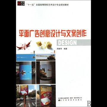 平面广告创意设计与文案创作(十一五全国高等院校艺术设计专