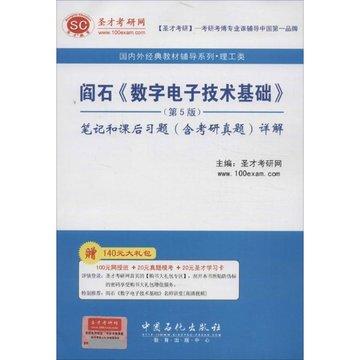 阎石《数字电子技术基础》:笔记和课后习题(含考研真题)详解(第5