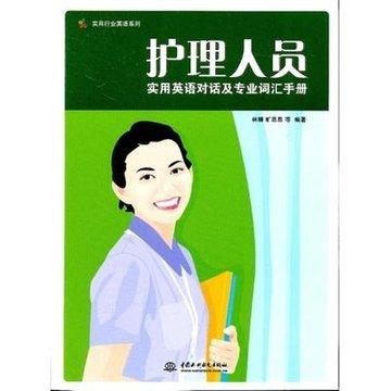护理人员实用英语对话及专业词汇