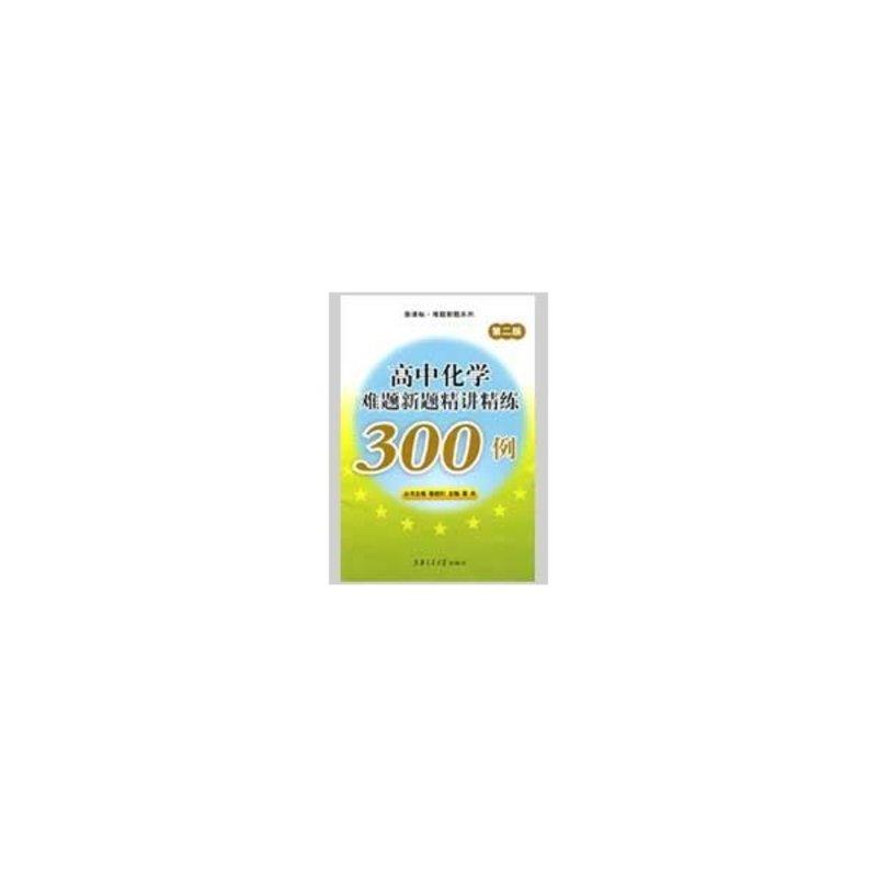 《高中化学高中新题精讲精练300例(第2版)》图片()难题作文v高中600字图片