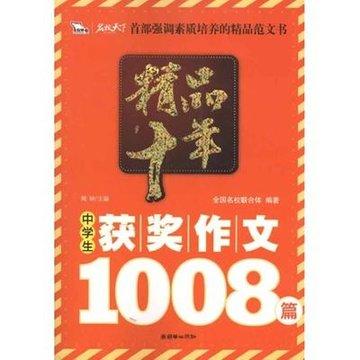 精品十年中学生获奖作文1008篇