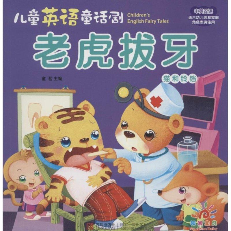 《老虎拔牙,猫和铃铛(汉英对照)null》图片()【简介