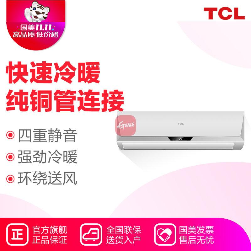 TCL 小1匹 定频 壁挂式电辅型冷暖定频家用空调 KFRd-23GW/BF33-I