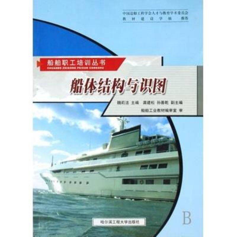船体结构与识图/船舶职工培训丛书