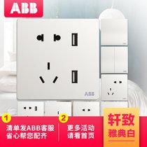 ABB开关插座面板套装轩致系列雅典白五孔插座86型二三极墙壁电源插座开关面板套餐合集(五孔带USB)