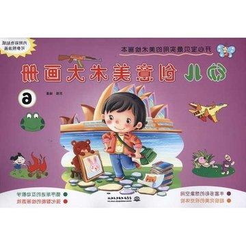 幼儿创意美术大画册 6
