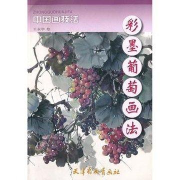《彩墨葡萄画法》(王永学 绘)【简介|评价|摘要|在线