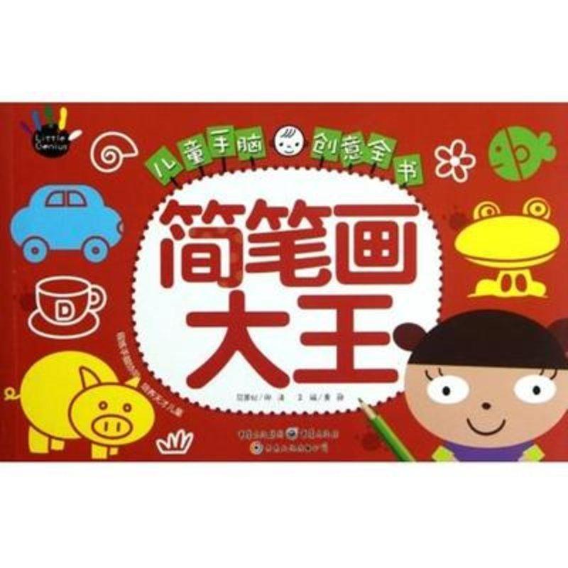 简笔画大王/儿童手脑创意全书