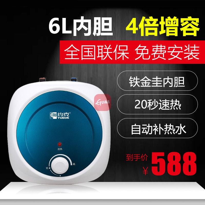 约克热水器厨宝yk-db7储水式小厨宝智能电热厨宝即开即用电热厨宝