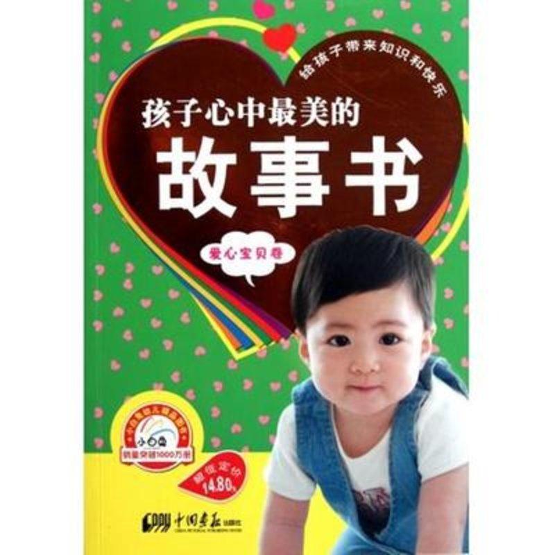《孩子心中最美的故事书(爱心宝贝卷)》图片(于清峰)