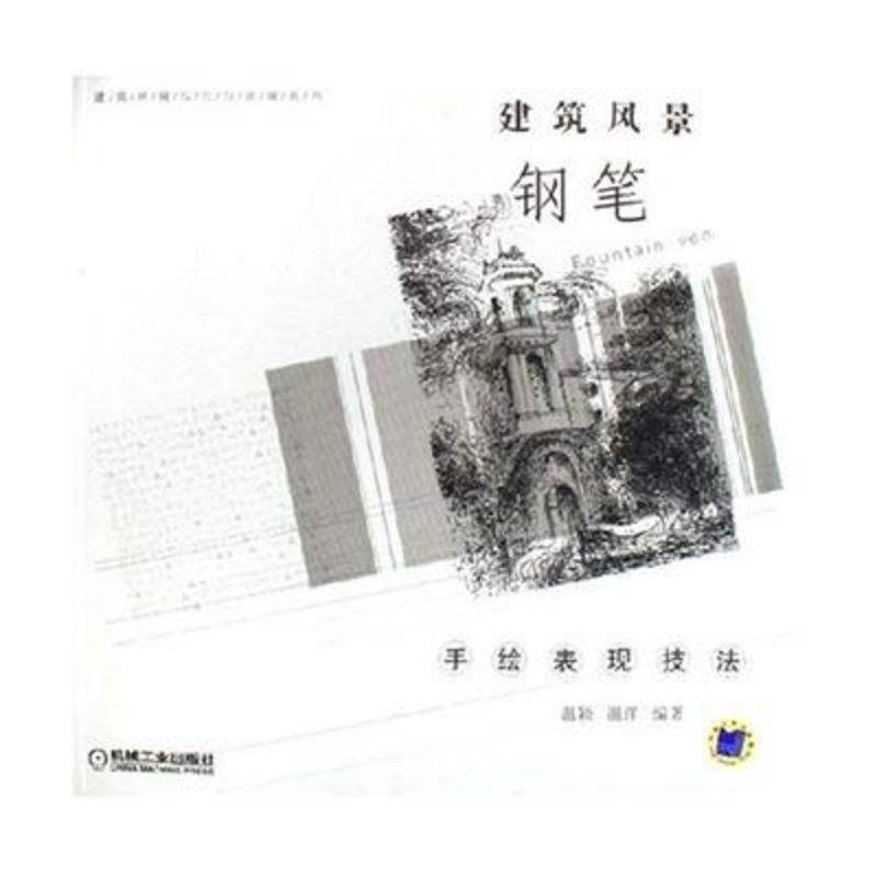 建筑风景钢笔手绘表现技法