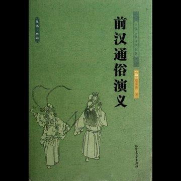 前汉通俗演义/中国古典文学名著