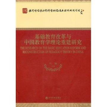 基础教育改革与中国教育学理论重建研究