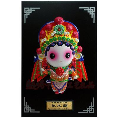 中国风特色冷瓷浮雕工艺品国粹京剧娃娃家居客厅装饰摆件壁挂件节日生