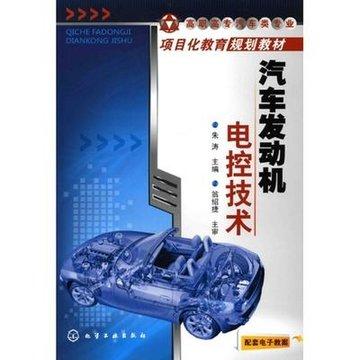 汽车发动机电控技术(朱涛)