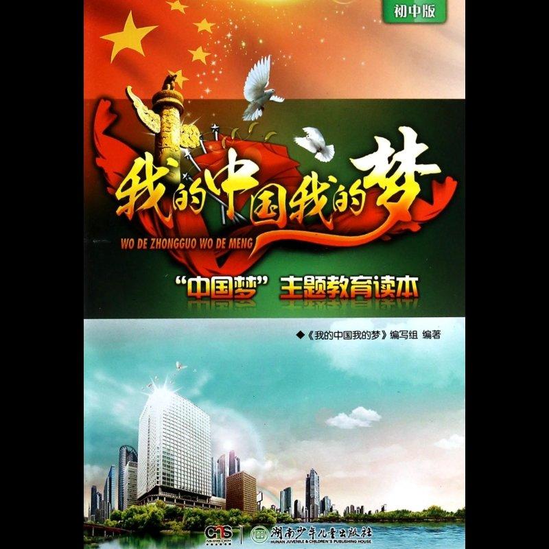 我的中国我的梦(中国梦主题教育读本初中版)